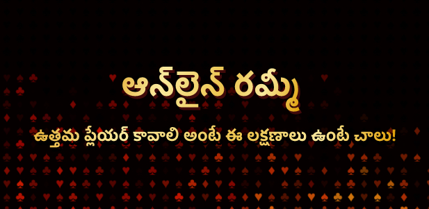 rummy tricks telugu